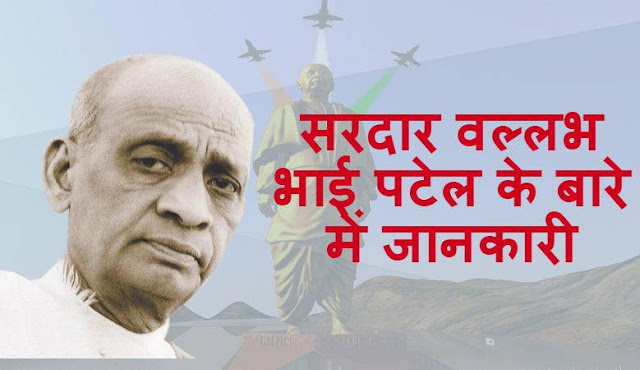 Info About Sardar Vallabhbhai Patel in Hindi
