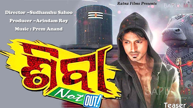 Shiva Not Out Movie Poster