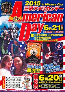 Misawa American Day 2015 Flyer 平成27年 三沢アメリカンデー チラシ