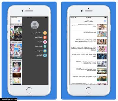 افضل تطبيق لمشاهدة الانمي على الاندرويد و اي فون