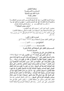 حكم شهر صحيفة فسخ عقد البيع العرفى