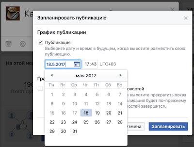 Как запланировать публикацию на фейсбук