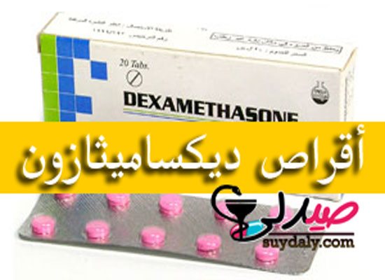 كبسول ديكساميثازون مضاد للالتهاب ومخفف للآلام  وزيادة الوزن وعلاج السرطان