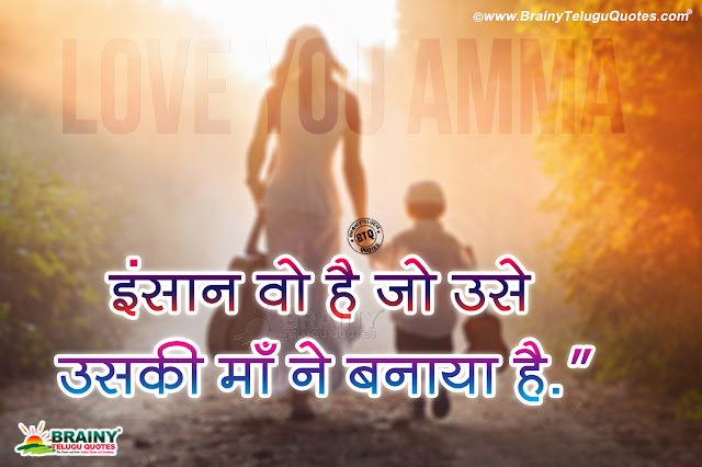 hindi quotes, mother quotes in hindi, best hindi mother quotes with hd wallpapers, mother and baby hd wallpapers free download