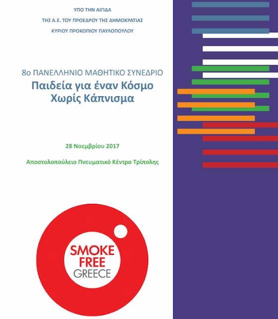 """ο Πανελλήνιο Μαθητικό Συνέδριο, """"Παιδεία για έναν Κόσμο χωρίς Κάπνισμα"""""""
