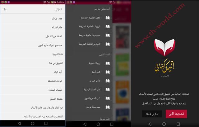 تطبيق-رائع-لتحميل-وقرائة-الكتب-والروايات-العربية-والاجنبية-المترجمة-للاندرويد