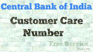 central-bank-customer-care-number, tollfre  customer care number, helpline number, cbi customer care number,