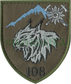 108 огшб