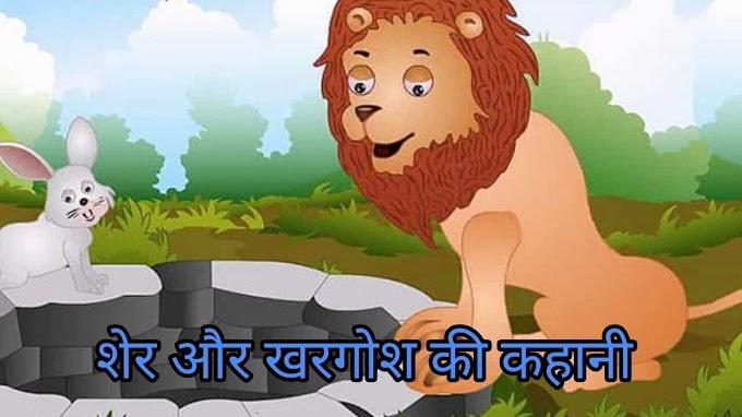 मूर्ख शेर और खरगोश की कहानी। Sher Aur Khargosh Ki Kahan