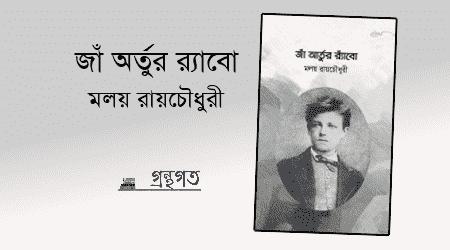 জাঁ অর্তুর র্যাবো | মলয় রায়চৌধুরী