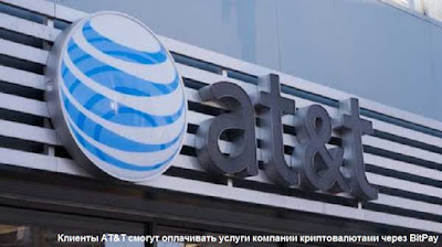 Клиенты AT&T смогут оплачивать услуги компании криптовалютами через BitPay