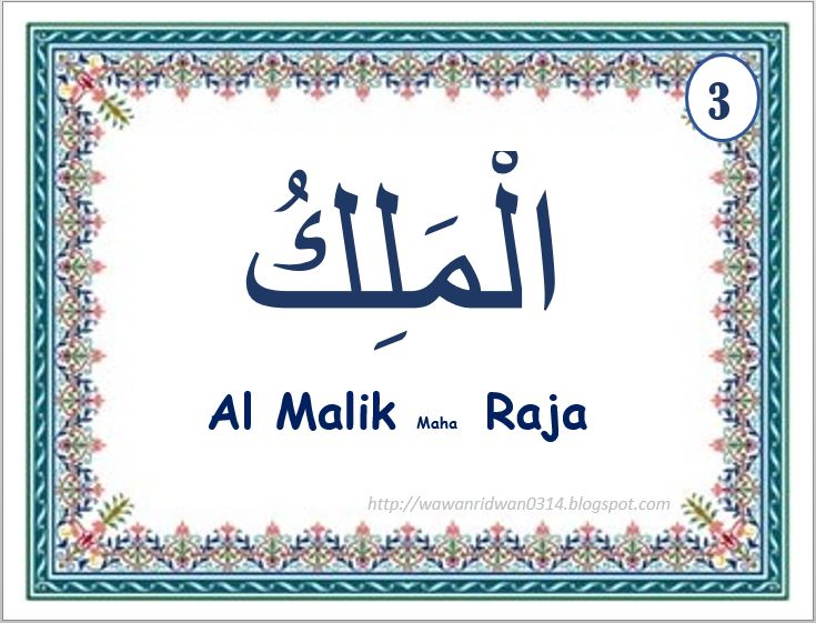 Asmaul Husna Kaligrafi Sederhana Dan Lengkap Bag 1 1 33