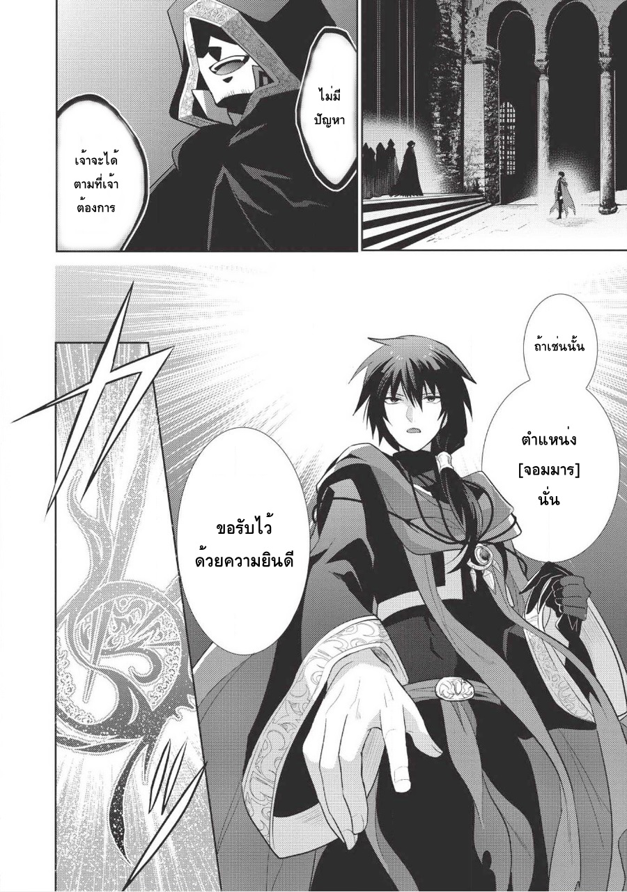 อ่านการ์ตูน Maou no Ore ga Dorei Elf wo Yome ni Shitanda ga Dou Medereba Ii ตอนที่ 9 หน้าที่ 20
