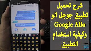 تحميل تطبيق جوجل الو google allo للاندرويد والايفون