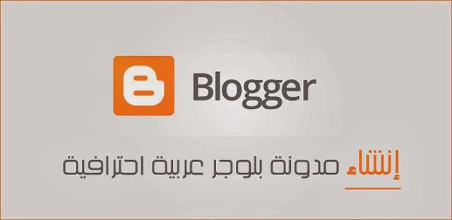 إنشاء مدونة بلوجر عربية واحترافية