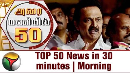 Top 50 News in 30 Minutes | Morning 09-01-2018 Puthiya Thalaimurai TV