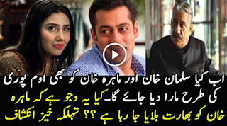 Mahira Khan and Salman Khan killing threats