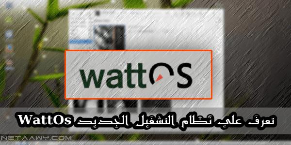 تعرف-علي-نظام-التشغيل-الجديد-WattOs-وما-هي-مميزاته