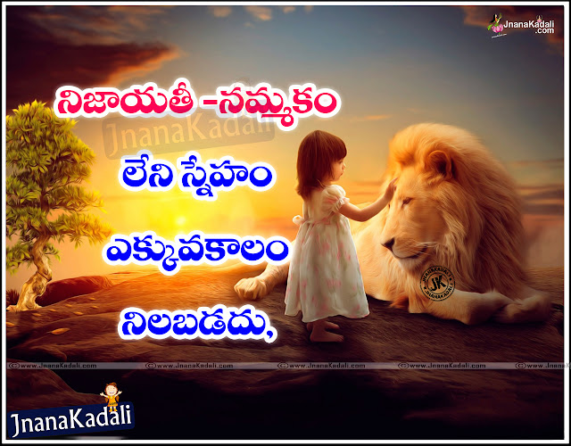 Best Telugu Friendship Quotes with images, Top Telugu Friend quotes with HD wallpapers, Friendship quotes in Telugu Language, Nice Telugu Friendship Quotes for Face book Face book Whatsapp Tumblr, Best Friendship Quotes sayings, Best Friendship Quotes ever, Best Telugu inspirational quotes, Best Inspirational Telugu Quotes, Best Telugu quotes