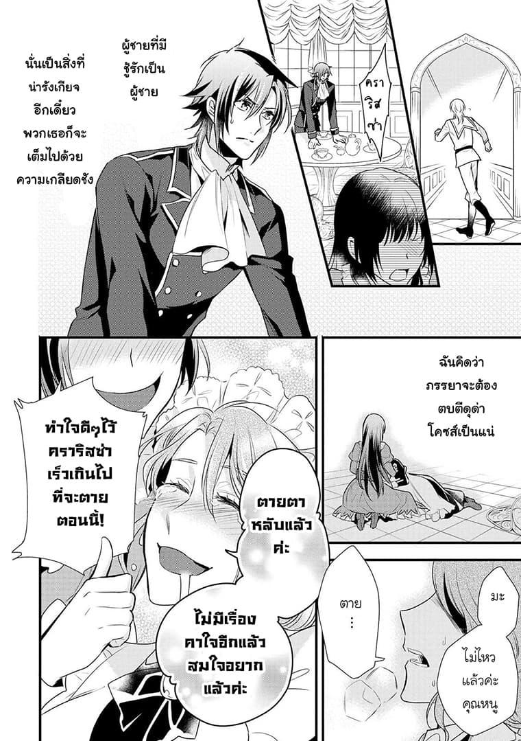 อ่านการ์ตูน Daites Ryou Koubouki ตอนที่ 4 หน้าที่ 26