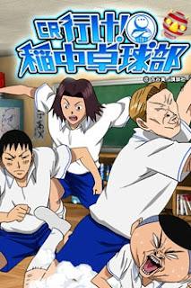 Trường Học Siêu Bựa -Ike! Ina-chuu Takkyuubu