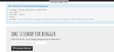 Προσθήκη sitemap στο Blogger 1