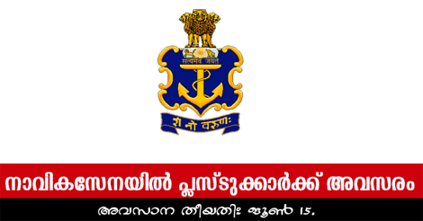 Indian Navy Recruitment 2018 -Sailor AA Feb 2019 Batch in Indian Navy