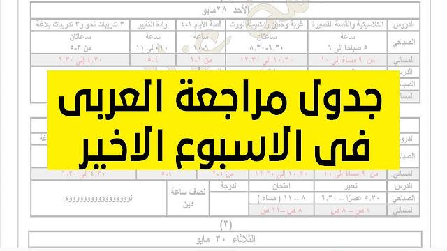جدول مراجعة الاسبوع الأخير لغة عربية | ثانوية عامة