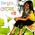 Unish Kurir Premer Golpo (8 Love Stories Collection) by Popular Writers