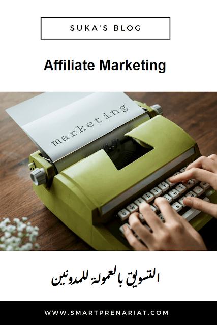 التسويق بالعمولة للمدونين {Affiliate Marketing}