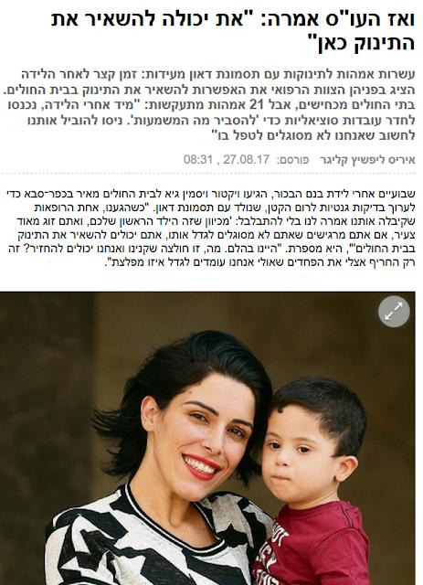 """ואז העו""""ס אמרה: """"את יכולה להשאיר את התינוק כאן"""" , איריס ליפשיץ קליגר , ynet , 27.08.2017"""