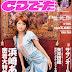 [Magazine] Ayumi Hamasaki 2004-08 CD Data
