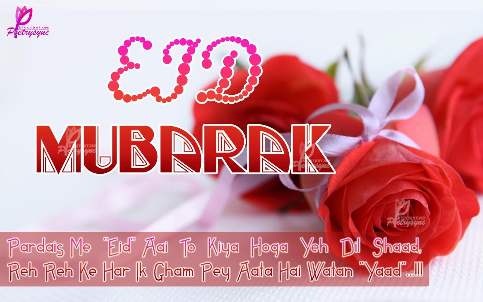Eid Mubarak 2017 HD Image Free Download 4
