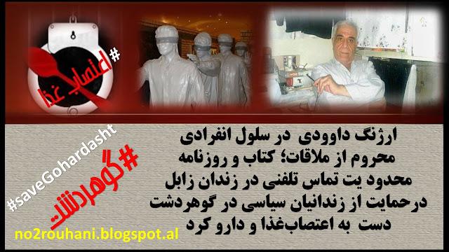 زندانی سیاسی ارژنگ داودی