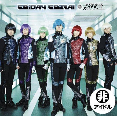超特急 – Star Gear/Chotokkyu – Star Gear
