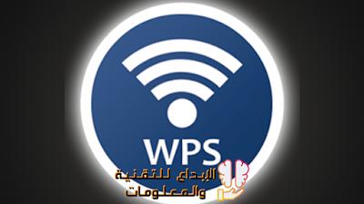 تحميل برنامج وابس اب wps app