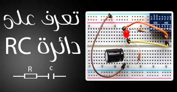 تعرف على الدائرة التي تجمع بين المقاومة والمكثف  Circuit Rc