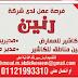 اعلانات وظائف جريدة الوسيط عدد الجمعه 13 مارس