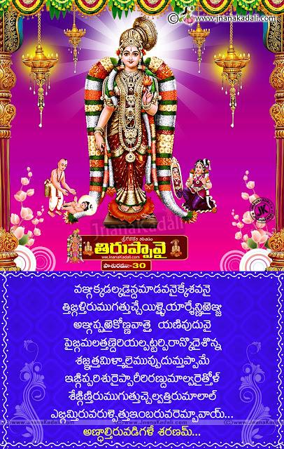 Tiruppavai paasuraalu in Telugu, Daily Tiruppavai paasuraalu, Tiruppavi bhakti wallpapers