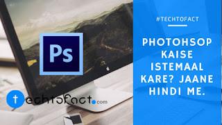 Photoshop कैसे use करें (Hindi)