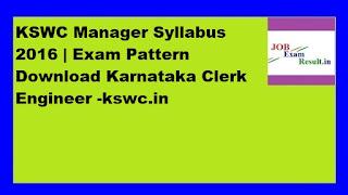 KSWC Manager Syllabus 2016 | Exam Pattern Download Karnataka Clerk Engineer -kswc.in