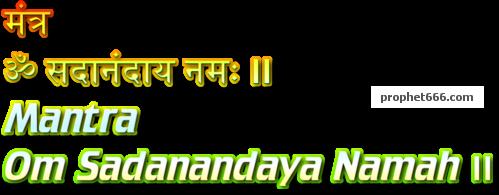 Shiva mantra for pleasure