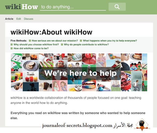 كيفية كسب المال باستخدام موقع ويكي هاو Wiki How