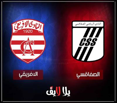 مشاهدة مباراة الصفاقسى والافريقى اليوم بث مباشر فى الدورى التونسى