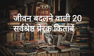 जीवन बदलने वाली 20 सर्वश्रेष्ठ प्रेरक किताबें
