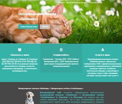 Сайт ветеринарної клініки Улюбленець