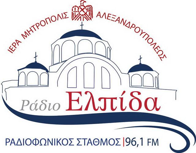 Επανέναρξη λειτουργίας του Ραδιοφωνικού Σταθμού «Ράδιο Ελπίδα 96,1»