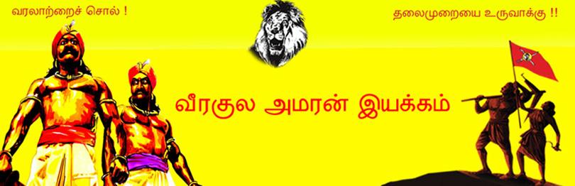 VEERAKULA AMARAN IYAKKAM: Southern Tamilnadu History(தென்