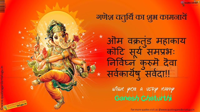 Ganesh Chaturthy 2015 Hindi Quotes Wallpapers images