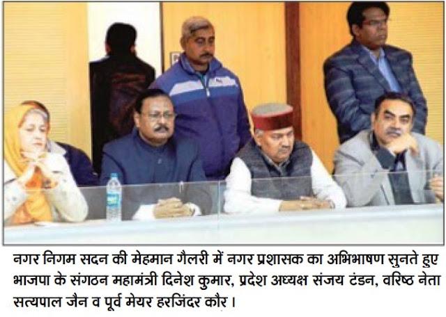 नगर निगम सदन में नगर प्रशासक का अभिभाषण सुनते हुए भाजपा के संगठन महामंत्री दिनेश कुमार, पूर्व सांसद सत्य पाल जैन व अन्य
